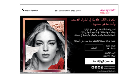 Beautyworld Middle East - Arabic Personalized E-card